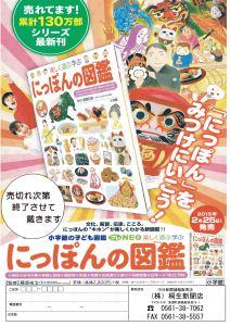 日本の図鑑(morowa)
