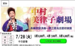7.28中村美律子