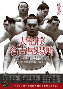 大相撲名古屋場所1