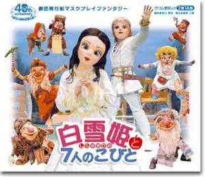 白雪姫フォトショ済