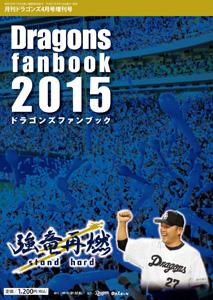 fanbook2015