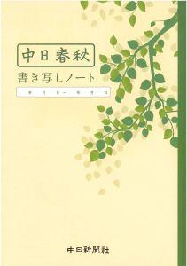 書き写しノート2