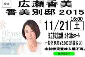 11.21広瀬香美