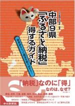 中部9県「ふるさと納税」得するガイド-150x212