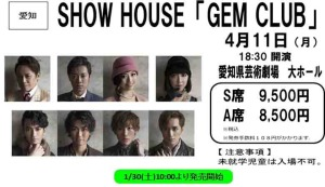 4.11SHOW HOUSE