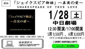 1.28シェイクスピア