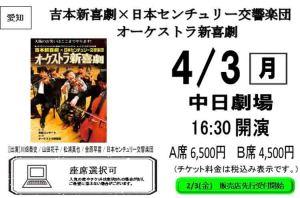 4.3吉本オーケストラ