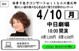 4.10倍賞千恵子