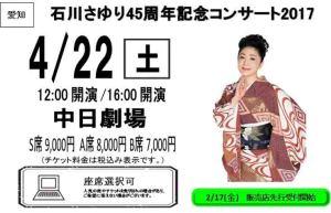4.22石川さゆり