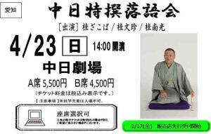 4.23中日特撰落語会