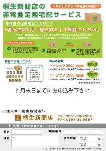 yamory定期宅配3