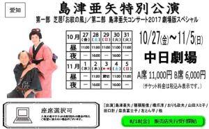 10.27~11.5島津亜矢
