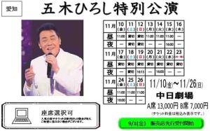 11.10~11.26五木ひろし