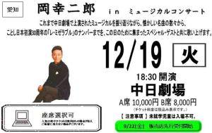12.19岡幸次郎