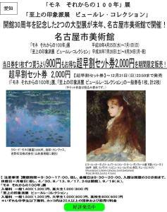4.25~9.24モネ展・ビューレコレクションのセット