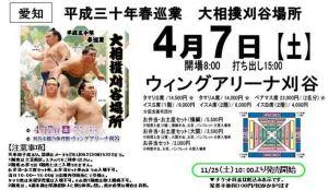 4.7大相撲