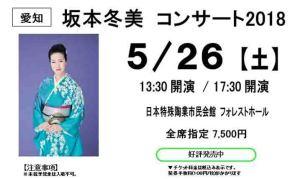 5.26坂本冬美