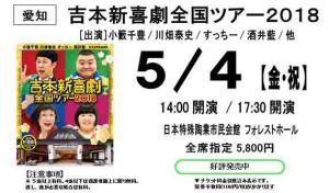5.4吉本新喜劇