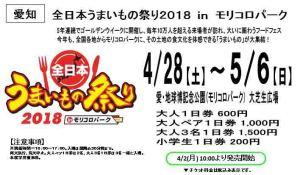 4.28~5.6全日本うまいもの祭り2018