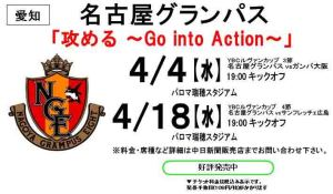 4.4~4.18名古屋グランパス