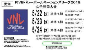 5.22~5.24FIVEバレーボール