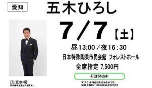 7.7五木ひろし