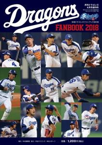 fanbook2018