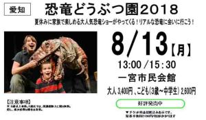 8.13恐竜どうぶつ園
