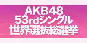 AKB48 53rd シングル