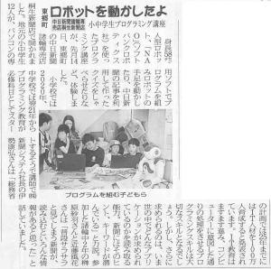 2018.6.2中日ホームニュース