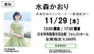 11.29水森かおり