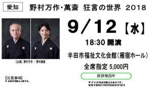 9.12野村万作・萬斎