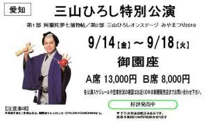 9.14~9.18三山ひろし