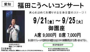 9.21~9.25福田こうへい