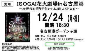 12.24ISOGAI花火劇場