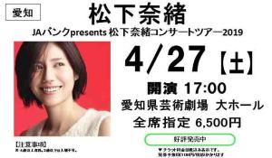 4.27松下奈緒
