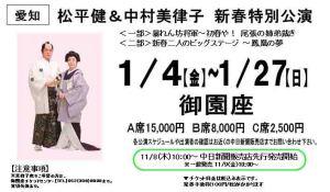 1.4~1.27松平健&中村美律子