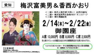 2.14~22梅沢富雄