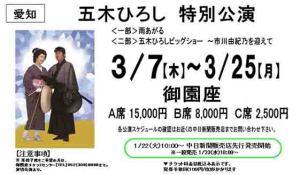 3.7~3.25五木ひろし