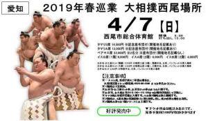 4.7相撲