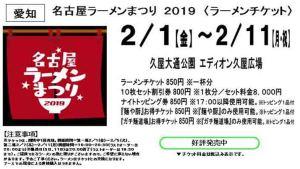 2.1~2.11名古屋ラーメン祭