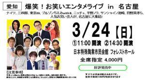 3.24おわらいライブ名古屋