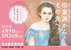 4.9~5.26名古屋市美術館印象派からその先へ