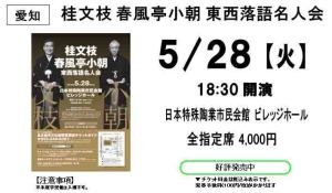 5.28桂文枝春風亭小朝