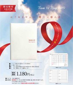 令和元年手帳