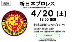 4.20新日本プロレス