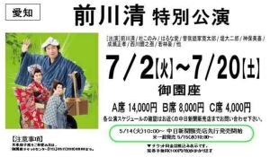 7.2~7.20前川清