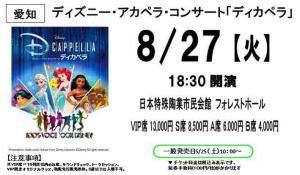 8.27ディズニーアカペラ
