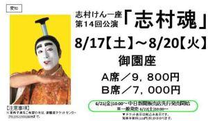 8.17~8.20志村魂