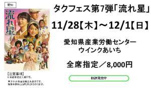 11.28~12.1流れ星発売中